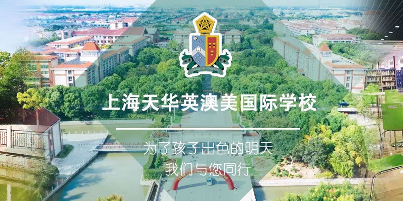 上海英澳新国际高中