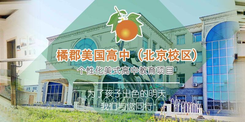 橘郡美国高中(北京校区)